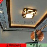 鋁吊頂廠家 客廳二級集成吊頂復式錯層樑
