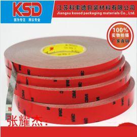 无锡3M双面胶 厂家、3M强力双面胶供应商