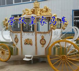 皇家马车 婚庆马车 旅游观光马车