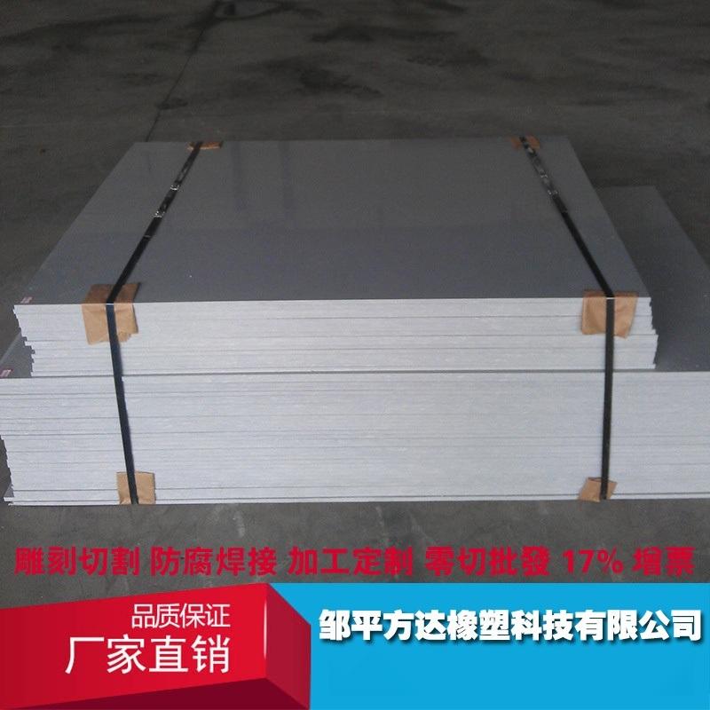 pvc塑料硬板 建筑模板 防火板 pvc板材
