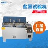 可程式盐水喷雾箱东莞厂家直销供应
