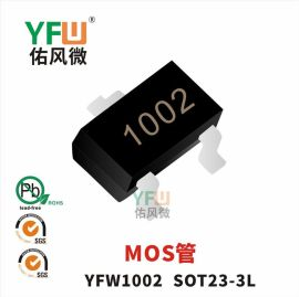 MOS管YFW1002 SOT23-3L封装印字1002 YFW/佑风微 品牌