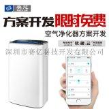 空气净化器方案高效微粒空气过滤wifi智能控制系统
