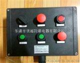 BXK-T電機啓停防爆控制箱