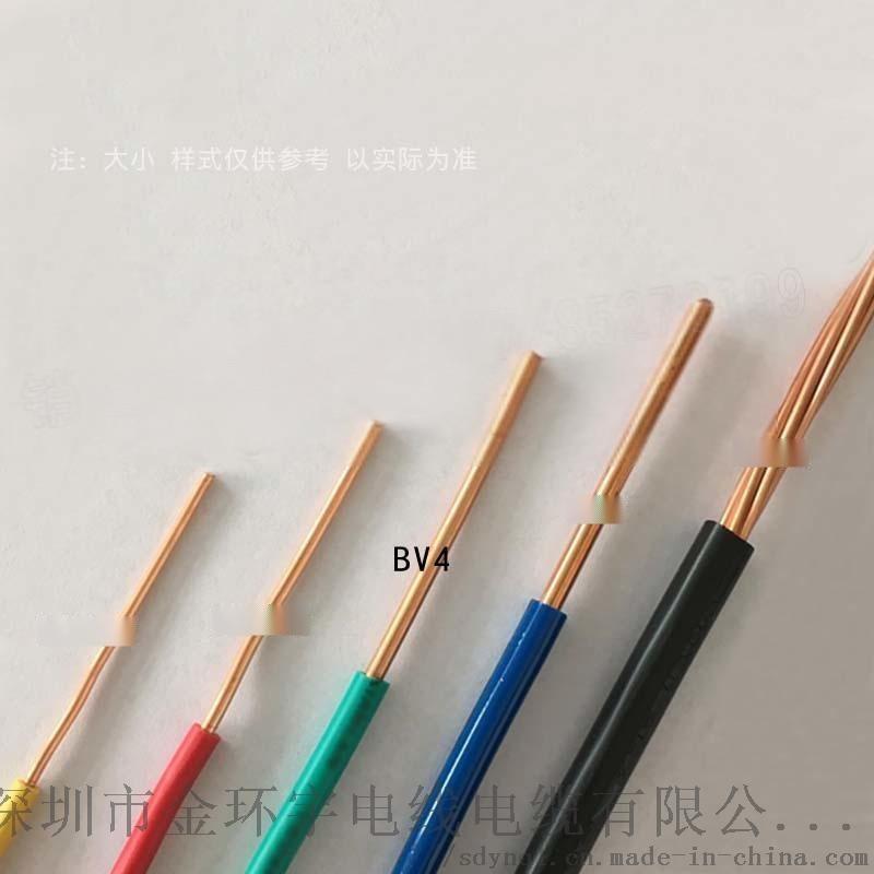 金环宇电线BV1.5平方 量大从优