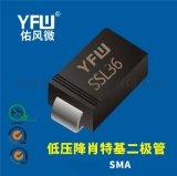 SSL26 SMA低壓降肖特基二極體佑風微品牌