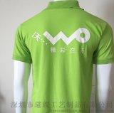 广告文化衫定制短袖t恤工作服翻领工衣定做 免费设计