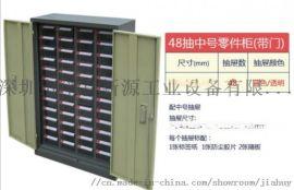 厂家直销零件柜754830抽屉零件整理柜