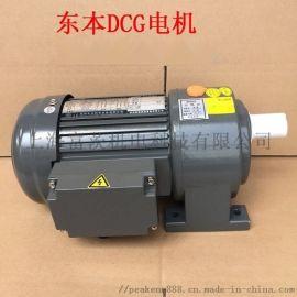 GH-50三相刹车卧式减速电机/东本电机
