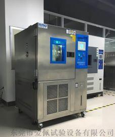高低溫溼多功能交變試驗箱