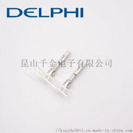 DELPHI德尔福汽车连接器12191819端子