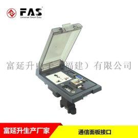 SVL 9145209通信面板电源插座RJ45接口