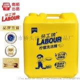 勞工牌洗潔精5公斤20公斤