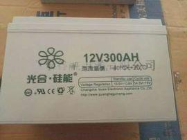 光合硅能蓄电池12V300Ah太阳能专用蓄电池
