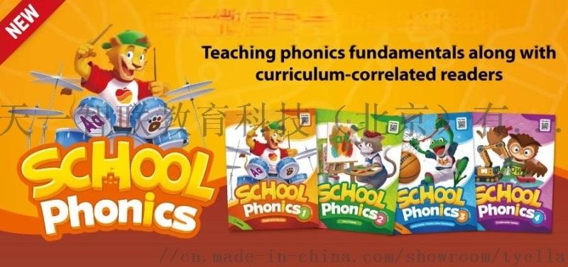 School Phonics自然拼讀教材