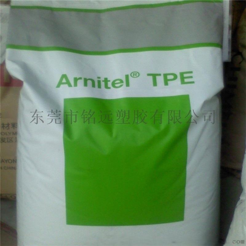TPC塑膠粒 Arnitel® XG5855
