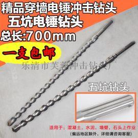 五坑加长电锤钻头 70-80公分长冲击钻头