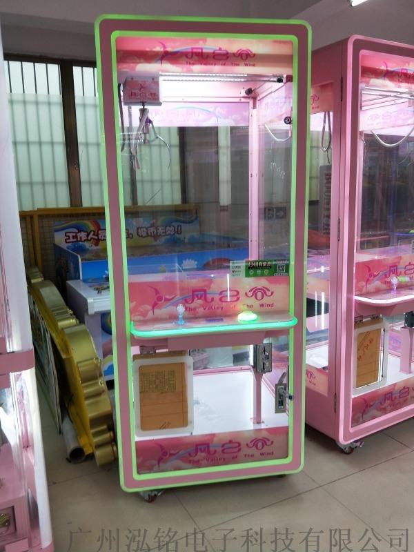 广州泓铭电子夹娃娃机厂家直销