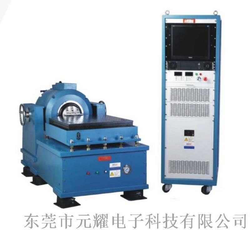 YEV振動測試 元耀振動測試 電磁式高頻振動測試儀
