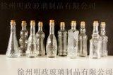 玻璃瓶密封蓋,貴州玻璃酒瓶廠,斜口玻璃瓶