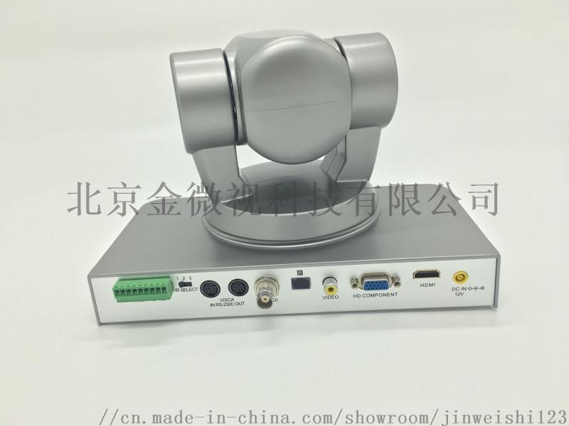 高清视频会议摄像机JWS500会议摄像机