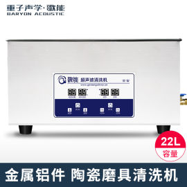 歌能G-080S超声波清洗机小龙虾清洗器