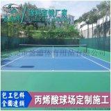 供应上林县硅pu网球场工程造价