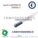 Aquafine 18063 燈管