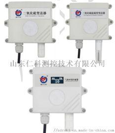 官方建大仁科SO2二氧化硫变送器 SO2浓度监测