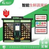 广州生鲜售货机_蔬菜水果海鲜自动售货机