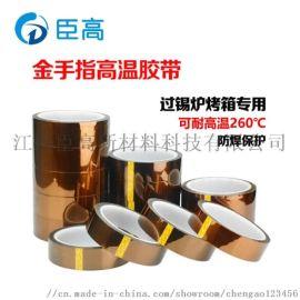 臣高包邮耐高温胶带pi聚酰亚胺耐腐蚀热转印产地货源
