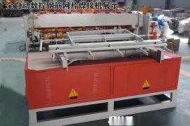 安徽滁州网片排焊机/全自动网片排焊机多少钱