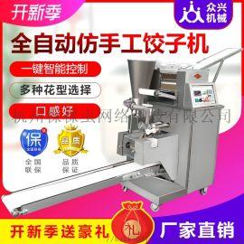 众兴多功能饺子机商用仿手工包饺子神器馄饨