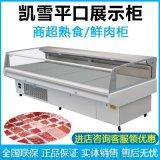 凱雪風冷平口櫃SP10-2.0臥式冷藏展示櫃商超