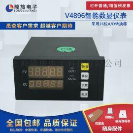 传感器数显仪表V4896智能数显仪表