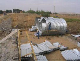 钢制波纹管涵洞厂家 金属波纹涵管 隧道加固钢波纹板