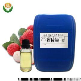荔枝油 荔枝籽油 litchi seed oil