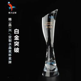 水晶奖杯 商业合作伙伴 周年活动礼品奖杯定制