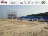 杭州亚运会临时设施出租