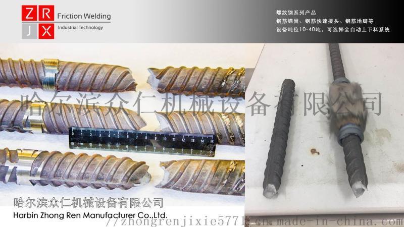 钢筋摩擦焊机、钢筋锚固摩擦焊机、钢筋快速接头