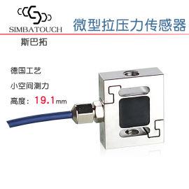 斯巴拓SBT630微小型S型小型拉推压力传感器、
