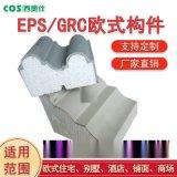 歐式構件|eps歐式構件公司|grc材料生產廠家