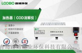 LB-901A COD恒温加热器(COD消解仪)