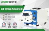 8000B 便携式蠕动泵水质采样器适于户外应用