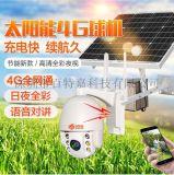 2.5寸迷你球机 太阳能监控厂家 4G球机摄像头