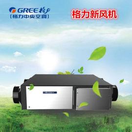 北京格力新风机 格力商用新风系统FHBQ-D10