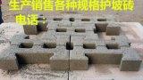 供應生態連鎖護坡磚450*300*100