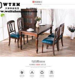 天津全实木餐桌椅组合 天津实木餐桌椅哪家好