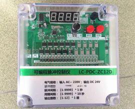脉冲阀控制仪表 脉冲阀控制器 脉冲控制仪6路8 10 12 20 24 30路
