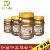 铜金粉厂家供应凹印专用红口金粉凹印红金粉进口凹印高亮金粉